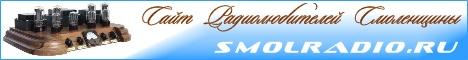 Smolradio.ru - Сайт Радиолюбителей Смоленщины