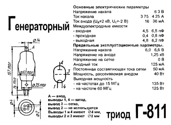 Г-811 (лампа генераторная)