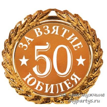 Знакомому 50 лет поздравления