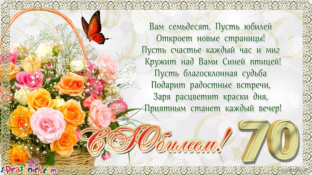 Поздравления с днем рождения 70 маме в прозе