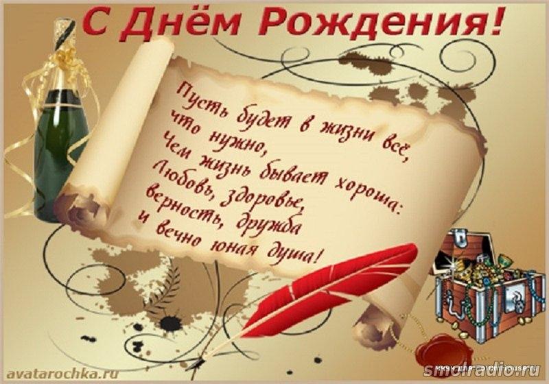 С днем рождения юрий петрович