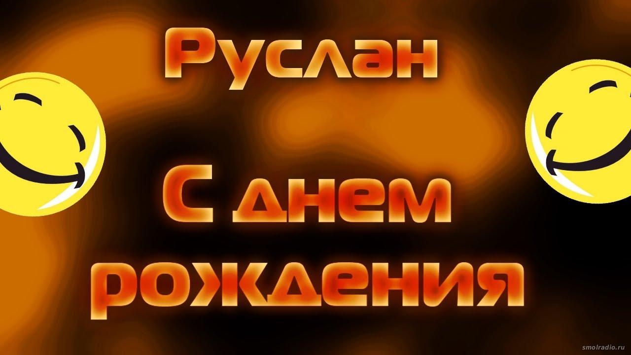 Прикольные поздравление с днем рождения руслану