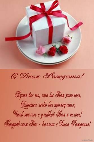 Поздравление с днём рождения сотрудницу