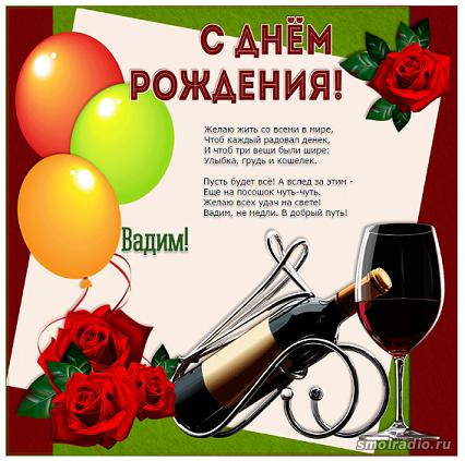 Поздравления с днем рождения вадим