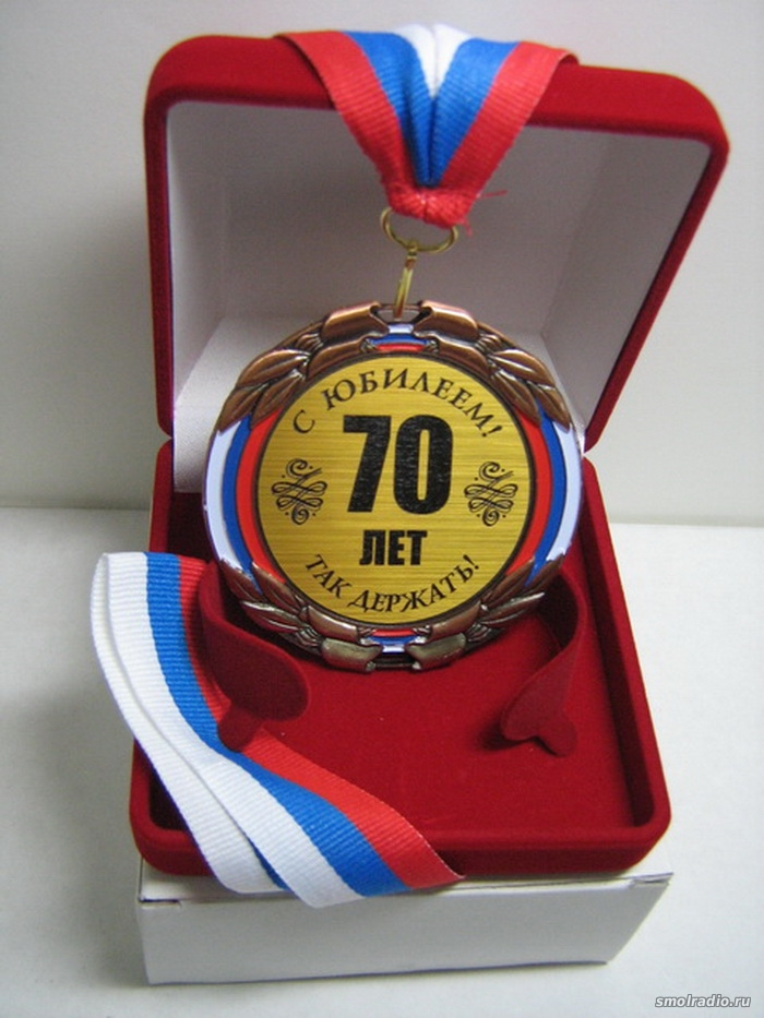 Поздравление с днем рождения-юбилея 70 летия