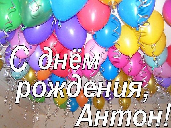 Поздравления с днем рождения антону прикольные шуточные