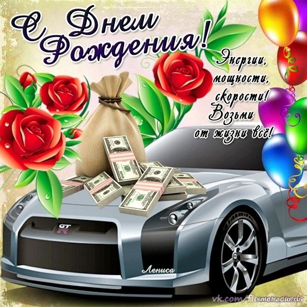 открытки для александра с днем рождения с машинами и деньгами этой картинке