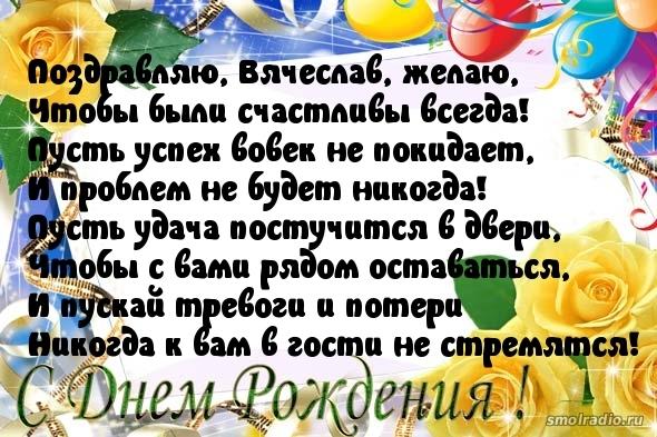 Поздравления с днем рождения по именам вячеслав7