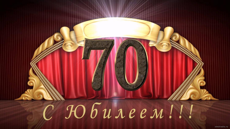 Танцевальная музыка на юбилей 70 лет женщине
