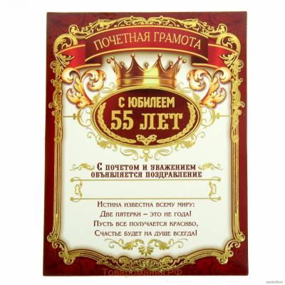 55-летие шуточные поздравления