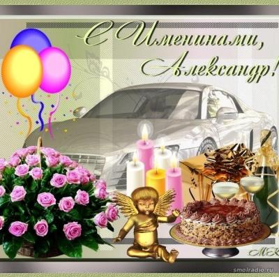 Поздравление с днем рождения на имя александр