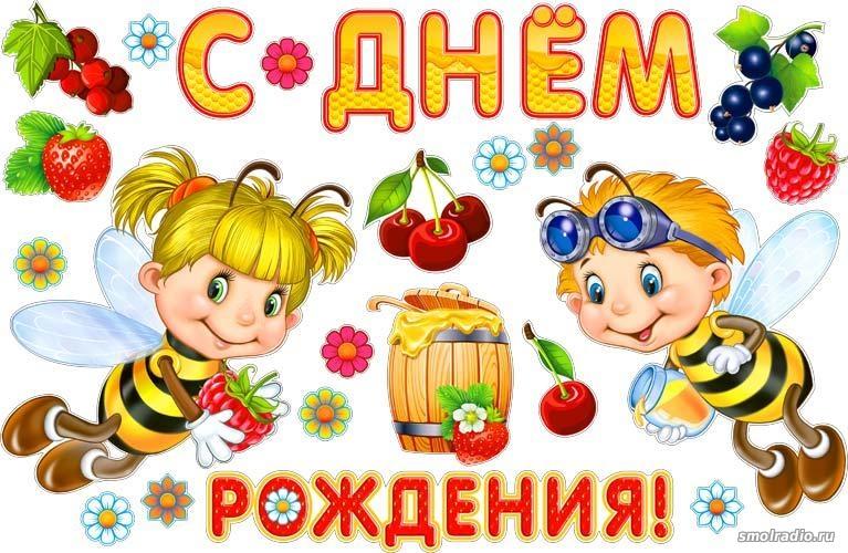 ночлег пчелка поздравления в день рождения настолько