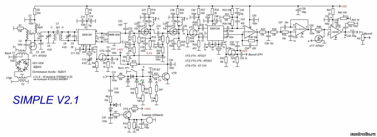 Схема трансивера.Версия 2.1
